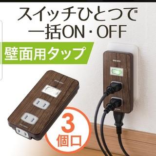 ムジルシリョウヒン(MUJI (無印良品))の電源タップ 一括スイッチ おしゃれ(その他 )