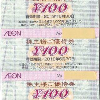 イオン(AEON)のポイント消化★1,000円・イオン株主優待券2019/6/30・送料無料②(ショッピング)