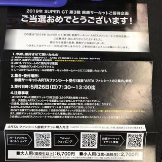 スーパーGT 5月26日 鈴鹿 V1 席 観戦チケット1名分