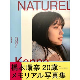 コウダンシャ(講談社)の橋本環奈 写真集 NATUREL(女性タレント)