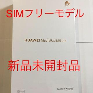 アンドロイド(ANDROID)の新品 Huawei MediaPad M5 lite 8 LTE simフリー(タブレット)