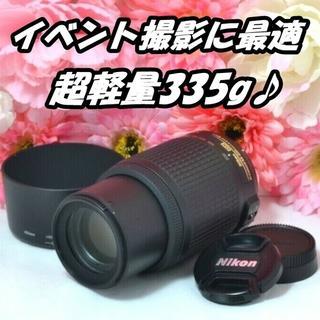 ニコン(Nikon)の★望遠なのに超軽量335g!★手振れ補正付き!★ニコン AF-S 55-200m(レンズ(ズーム))