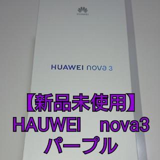 アンドロイド(ANDROID)のHUAWEI nova3 パープル(携帯電話本体)