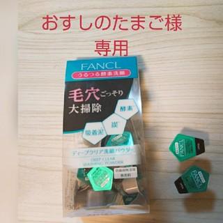 ファンケル(FANCL)のファンケル洗顔パウダー(洗顔料)