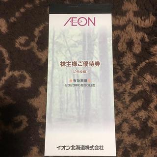 イオン(AEON)のイオン株主優待券!(ショッピング)