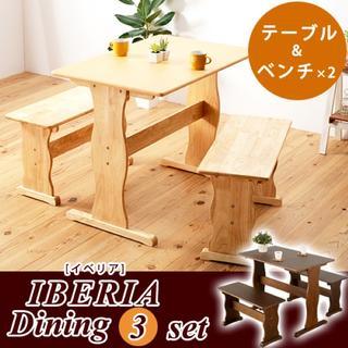 【送料無料】ダイニングテーブル3点セット  (ダイニングテーブル