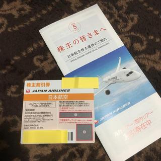 JAL(日本航空) - 最新‼️日本航空株主優待‼️  1枚‼️