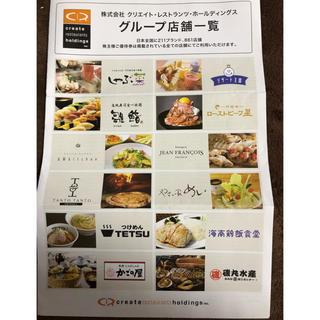 クリエイトレストランツホールディングス 株主優待券  1500円分(レストラン/食事券)