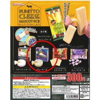 Jドリーム ぷにっとチーズマスコットBC2 ブルーチーズ(その他)