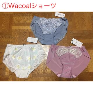 Wacoal - 新品☆ワコール ショーツ3枚セット☆Mサイズ 定価合計10000円✴︎普段使いに