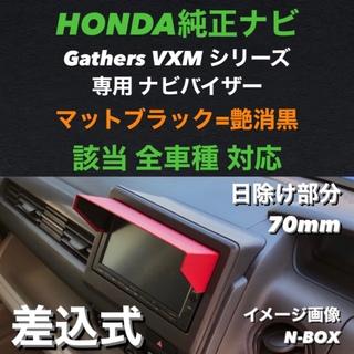 ホンダ(ホンダ)の70【艶消黒】HONDA純正ナビGathers VXMシリーズ用 ナビバイザー(その他)