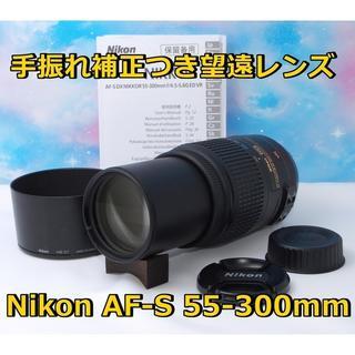 ニコン(Nikon)の【極上美品】超望遠ニコンAF-S DX 55-300 手振れ補正つきレンズ♪(レンズ(ズーム))