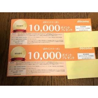 エヌティティドコモ(NTTdocomo)のdocomo ドコモ 10000 dポイント クーポン券 2枚 5/31まで有効(その他)