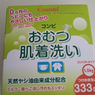 combi - 布オムツ 布おむつ 洗剤 肌着洗い 23枚