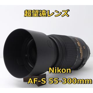 ニコン(Nikon)の【新品級】超望遠ニコンAF-S DX 55-300 手振れ補正つきレンズ♪(レンズ(ズーム))