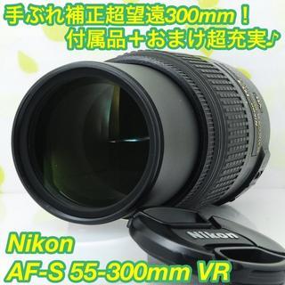 ニコン(Nikon)の★1本持っておきたい手ぶれ補正超望遠♪☆ニコン AF-S 55-300mm★(レンズ(ズーム))