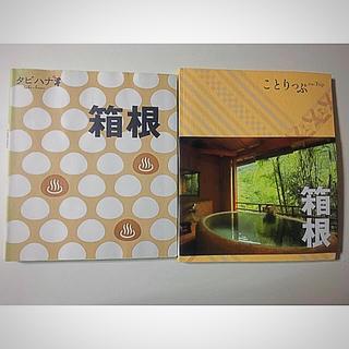 コウダンシャ(講談社)のタビハナ箱根&ことりっぷ箱根 2冊セット(地図/旅行ガイド)