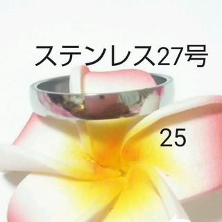 メンズリング 25(リング(指輪))