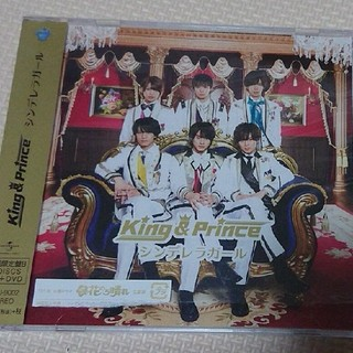 King & Prince シンデレラガール 初回B
