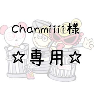 ヒステリックミニ(HYSTERIC MINI)のChanmiiii様専用(その他)