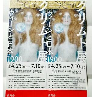 クリムト展 鑑賞券2枚 ペアチケット