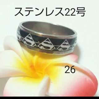 指輪 26(リング(指輪))