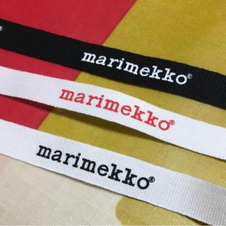 マリメッコ(marimekko)のおもち様専用 マリメッコ ロゴリボン(各種パーツ)