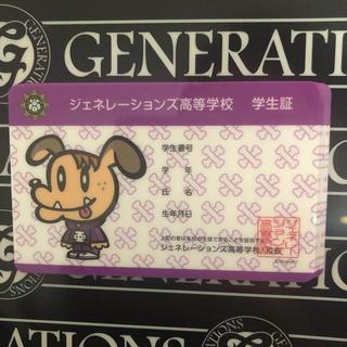 GENERATIONS - 白濱亜嵐 学生証