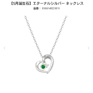 ヨンドシー(4℃)の「新品」4℃誕生石5月エメラルド×ダイアモンド(ネックレス)