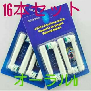 ブラウン(BRAUN)のブラウン 歯ブラシ 新品 電動歯ブラシ 替えブラシ オーラルビー oralb(電動歯ブラシ)