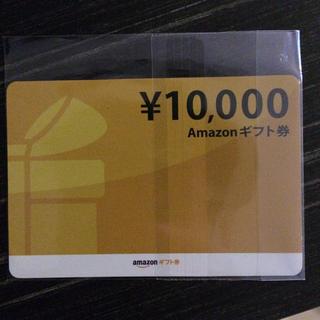 Amazon ギフト クーポン アマゾン 10000円