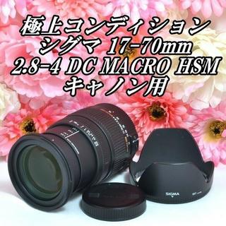 ニコン(Nikon)の★極上美品★シグマ DC 17-70 2.8-4 MACRO HSM キャノン用(レンズ(ズーム))