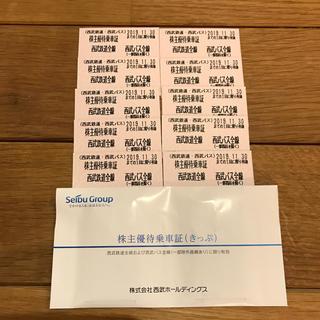 西武鉄道 西武バス 株主乗車証 きっぷ 10枚
