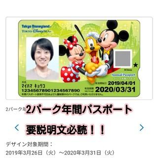 先着3名まで!2パーク年間パスポート 5%オフチケットでお得!
