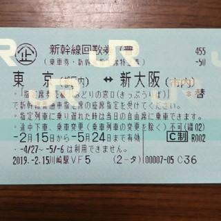 東京~新大阪 新幹線指定席回数券 翌日お届けOK