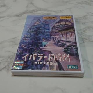 ジブリ - イバラード時間 DVD