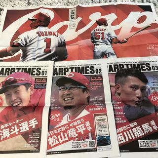ヒロシマトウヨウカープ(広島東洋カープ)の中国新聞 カープセット(記念品/関連グッズ)