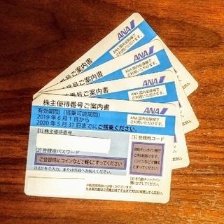 ANA(全日本空輸) - 最新【ANA株主優待券】2019/6/1〜2020/5/31 4枚セット