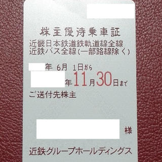 近畿日本鉄道(近鉄)株主優待乗車証 2019/11末まで有効商品説明必須即購入可