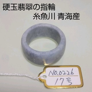No.0226 硬玉翡翠の指輪 ◆ 糸魚川 青海産 ラベンダー ◆ 天然石(リング(指輪))