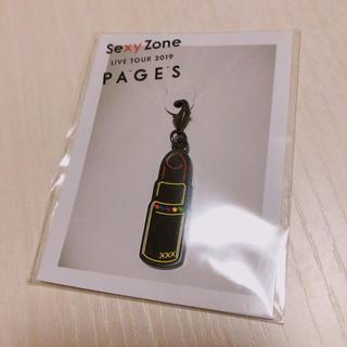 Sexy Zone - 札幌限定チャーム