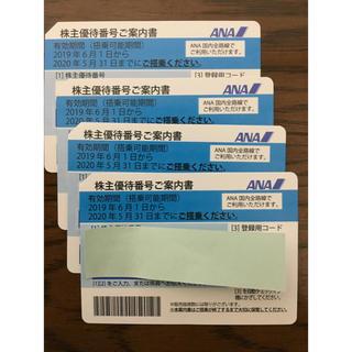 最新 ANA 株主優待券4枚+冊子