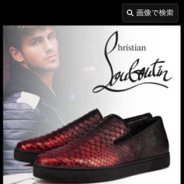 Christian Louboutin(クリスチャンルブタン)のクリスチャンルブタン スニーカー 正規品 メンズの靴/シューズ(スリッポン/モカシン)の商品写真