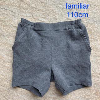 ファミリア(familiar)の110cm  familiar ファミリア 男児 グレー 半ズボン お受験(パンツ/スパッツ)