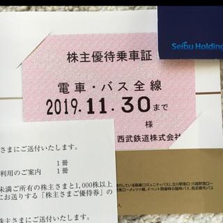 最新 西武鉄道 株主優待乗車証 電車バス全線 定期券 1枚 西武HD商品説明必須