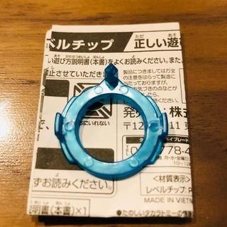 タカラトミー(Takara Tomy)のレベルチップ ブルー Ver. 2個 新品 非売品 限定 ベイブレードバースト(キャラクターグッズ)