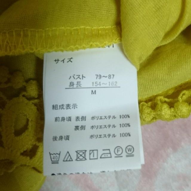 しまむら(シマムラ)の試着のみ レースカットソーM黄色系 レディースのトップス(カットソー(半袖/袖なし))の商品写真