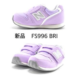 ニューバランス(New Balance)のニューバランスFS996  子供用 サイズ12cm(スニーカー)