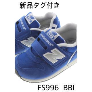 ニューバランス(New Balance)のニューバランス FS996  子供用 サイズ12cm(スニーカー)