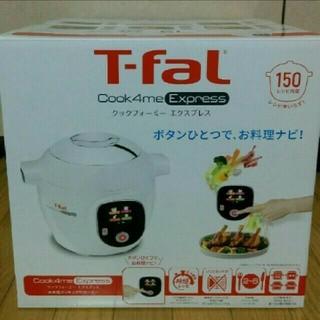 T-fal - T-fal クックフォーミーエクスプレス CY8511JP【新品未使用】
